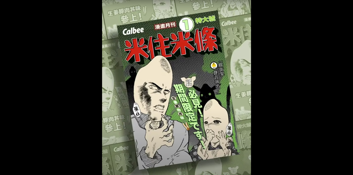 Calbee呈獻:米住米條漫畫篇(無碼高清粵配)︳膠街架