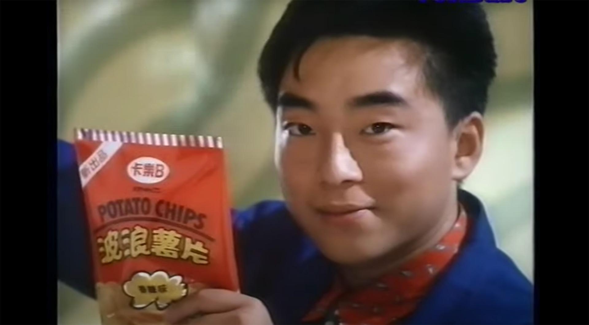 Wave Cut Potato Chips